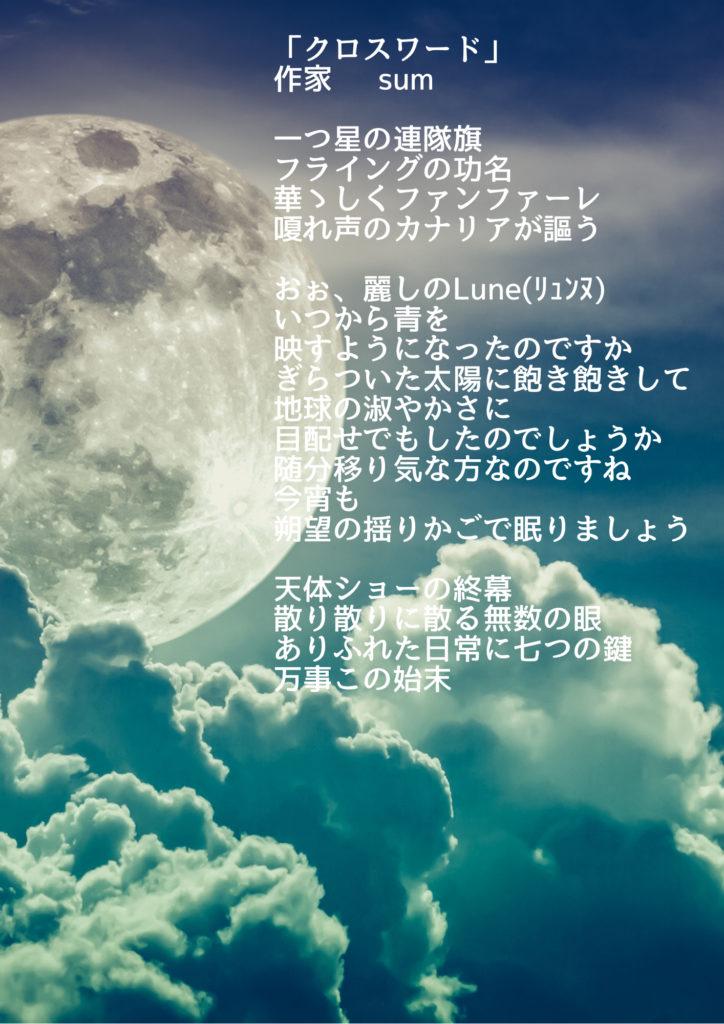月の画像の写真詩