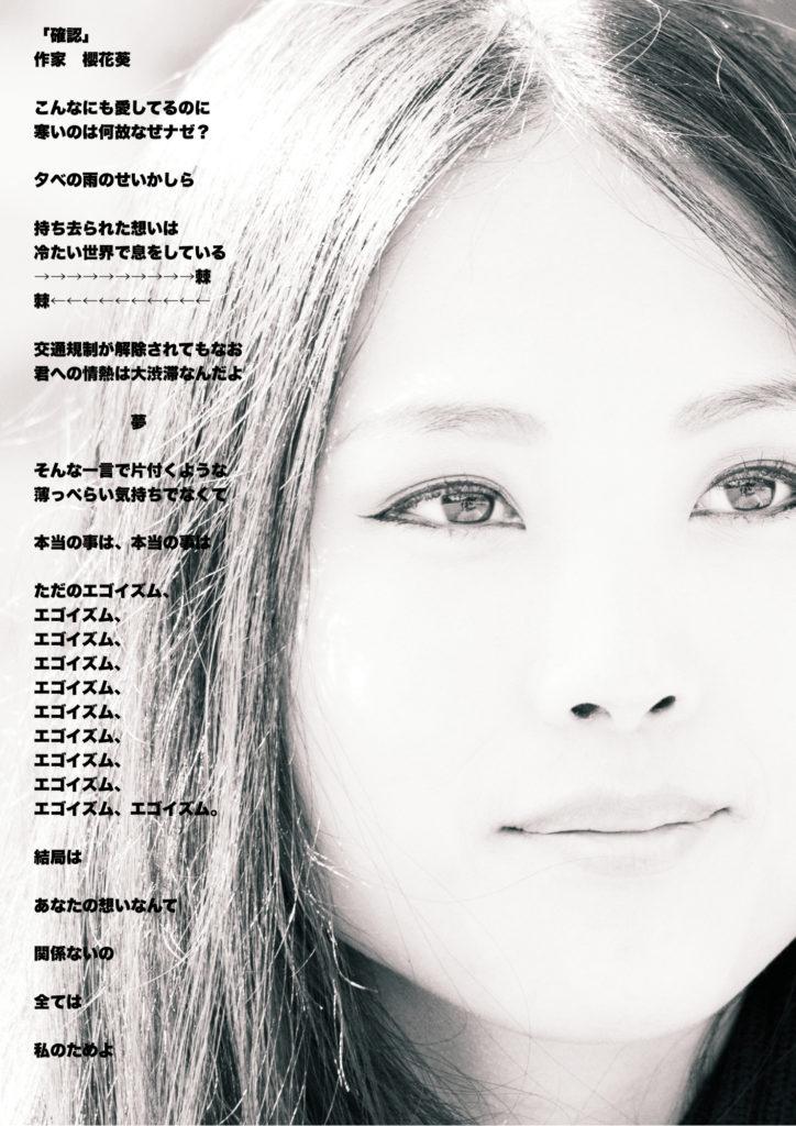 女性の顔の画像の写真詩