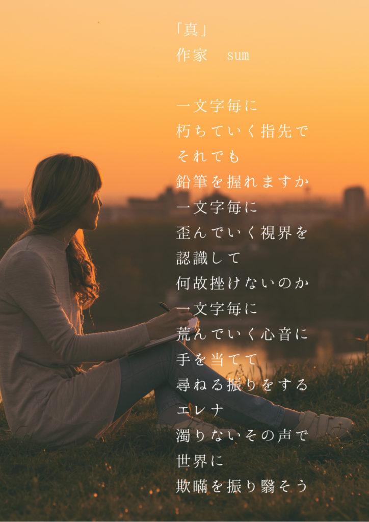 夕日の中の女性の画像の写真詩