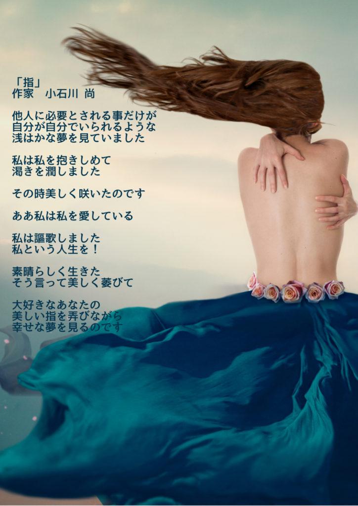 自分を抱きしめている女性の画像の写真詩