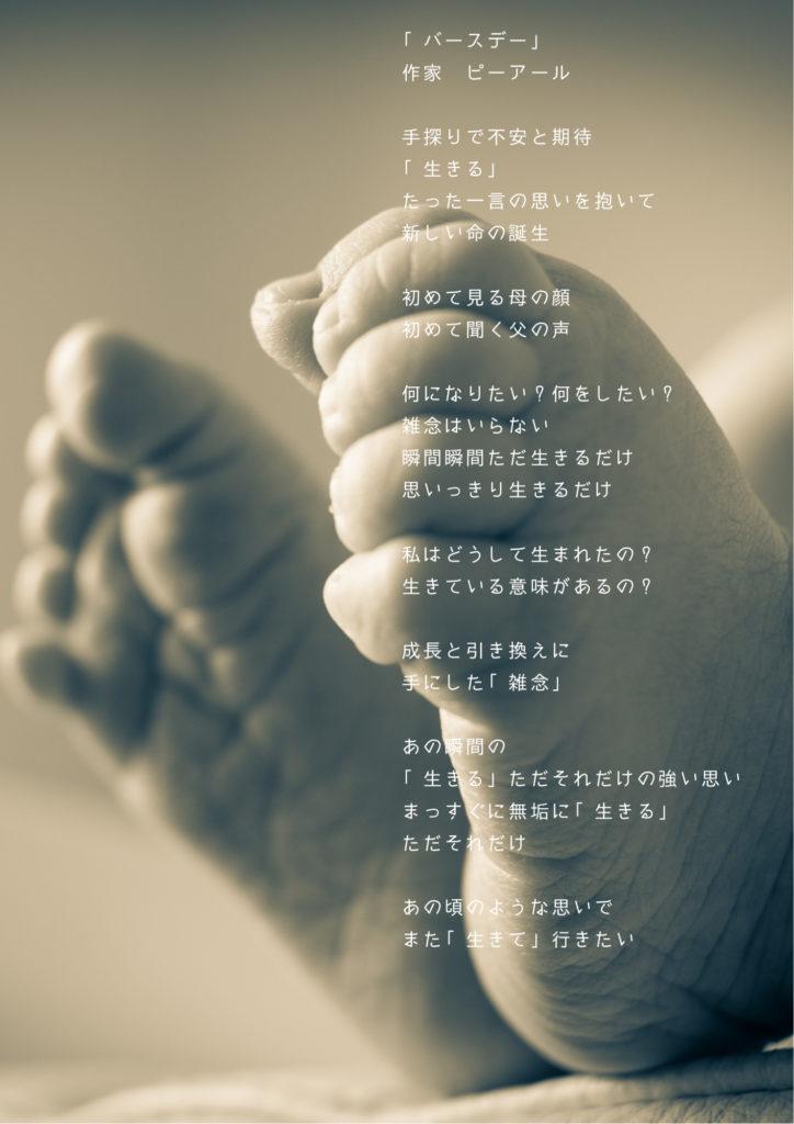赤ちゃんの足の写真詩