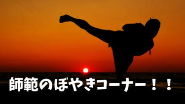2020/11/13師範のぼやきコーナー!!