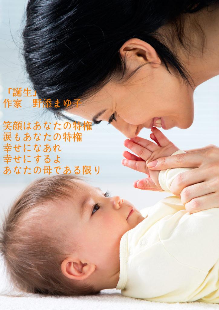 赤ちゃんとお母さんの写真詩