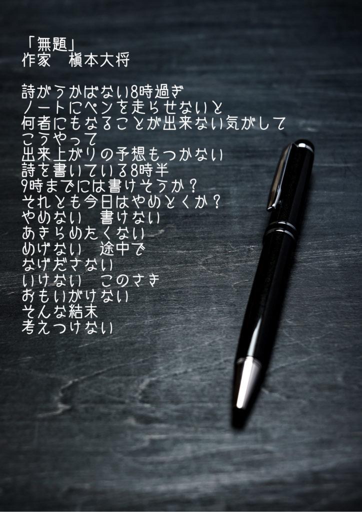 ペンの画像の写真詩