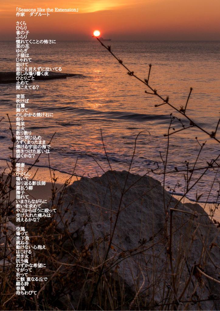 夕日の海の画像の写真詩