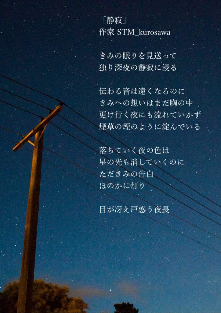 夜の電柱の画像の写真詩