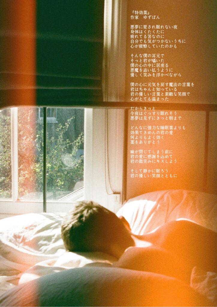 男性が寝ている画像の写真詩