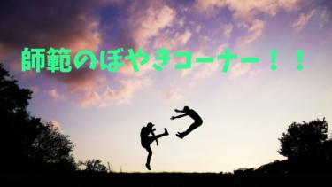 2020/11/05師範のぼやきコーナー!