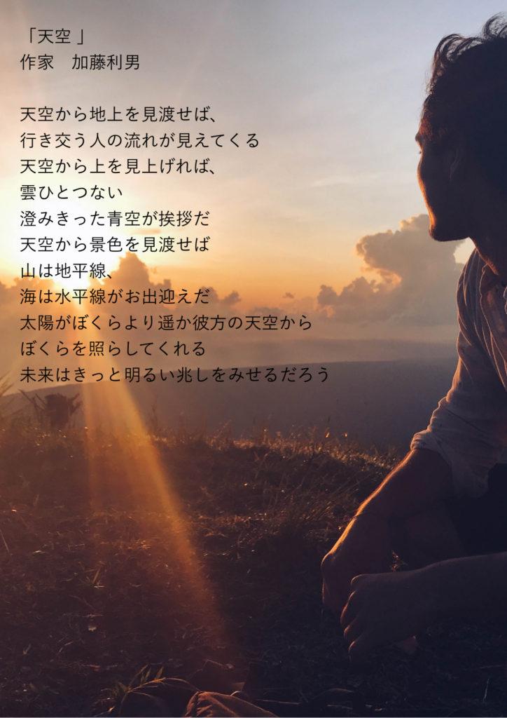 太陽を見つめる男性の画像の写真詩