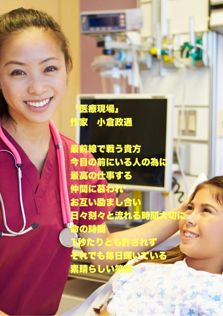 看護師さんと患者さんの画像の写真詩