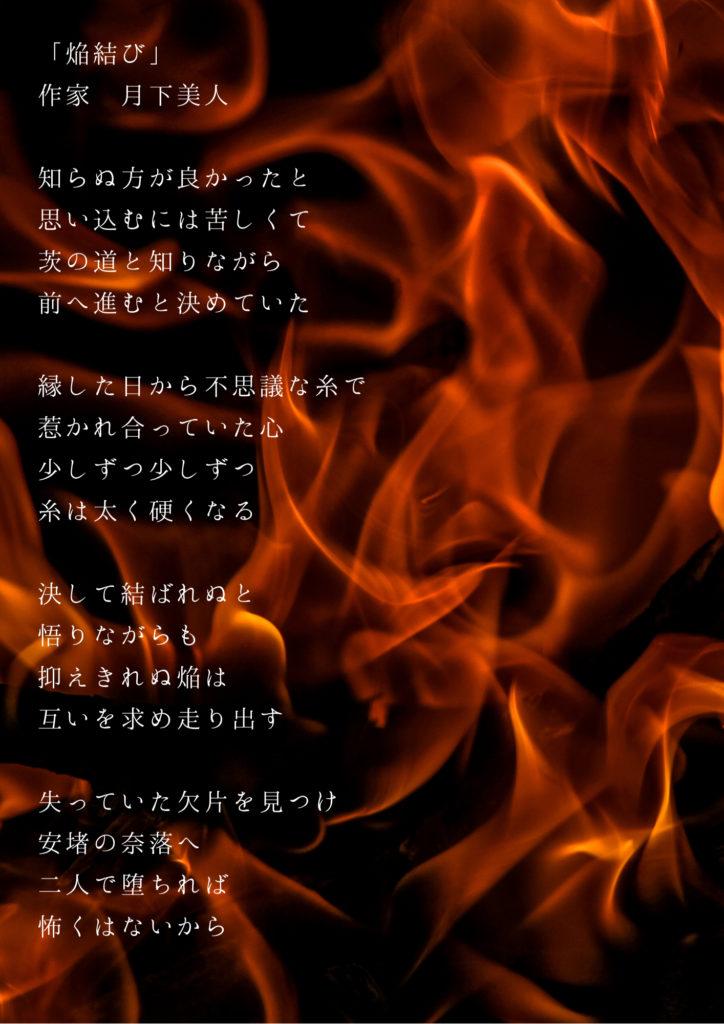炎の画像の写真詩