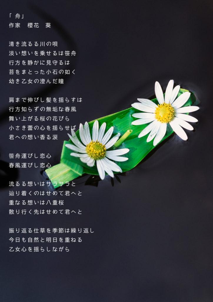 笹舟の画像の写真詩
