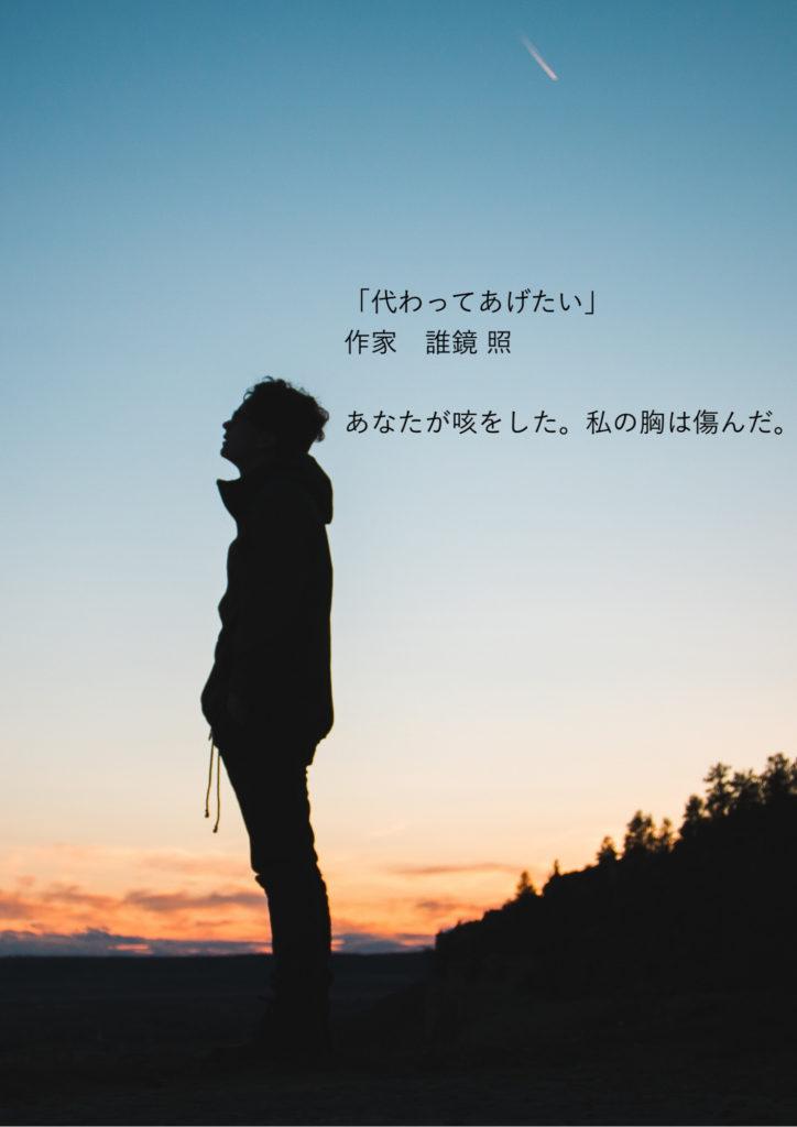 空を見上げる男性の画像の写真詩