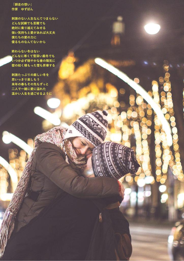 冬の恋人の画像の写真詩