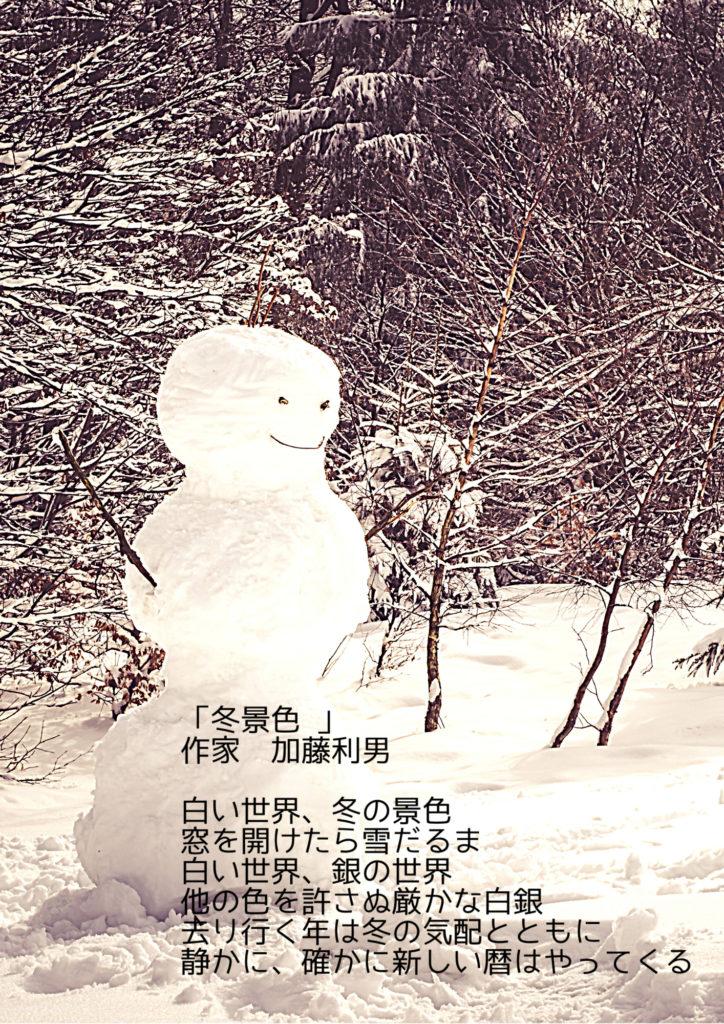 雪だるまの画像の写真詩
