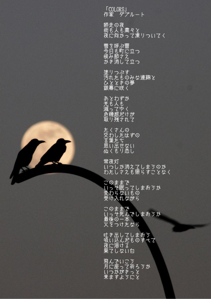 月とカラスの画像
