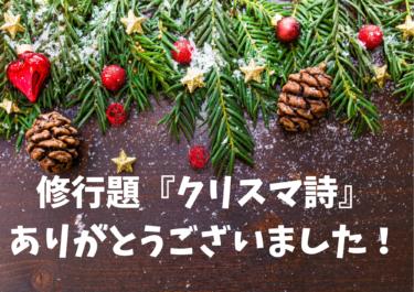 『クリスマ詩』修行参加ありがとうございました!