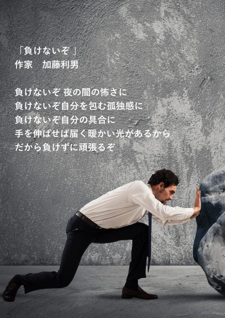石を押す男性の画像の写真詩