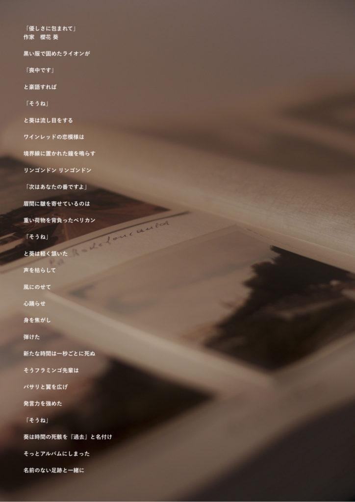 アルバムの画像の写真詩
