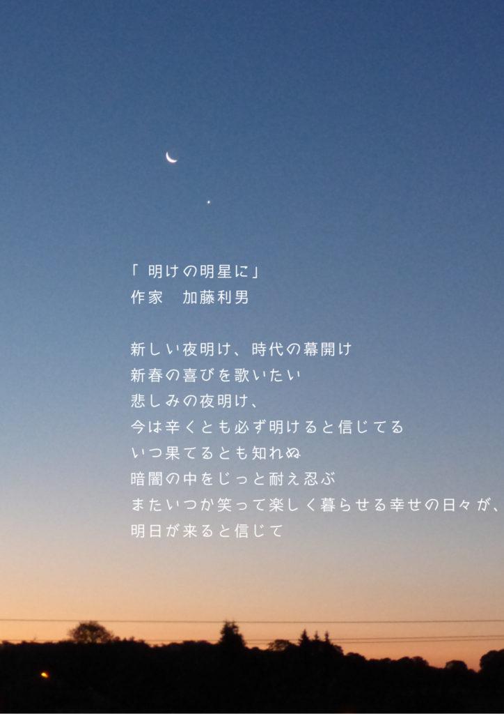 夜明けの画像の写真詩