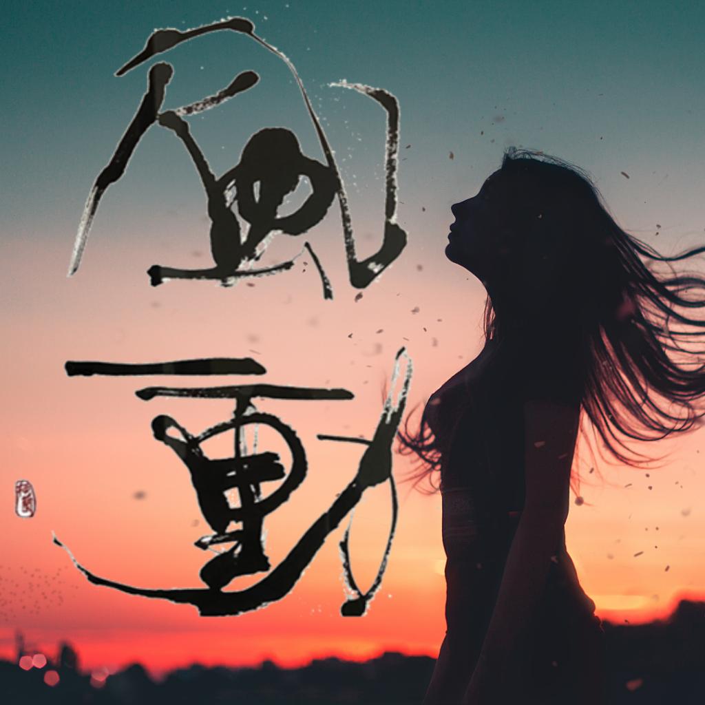風の中にいる女性の画像と書を合わせた作品