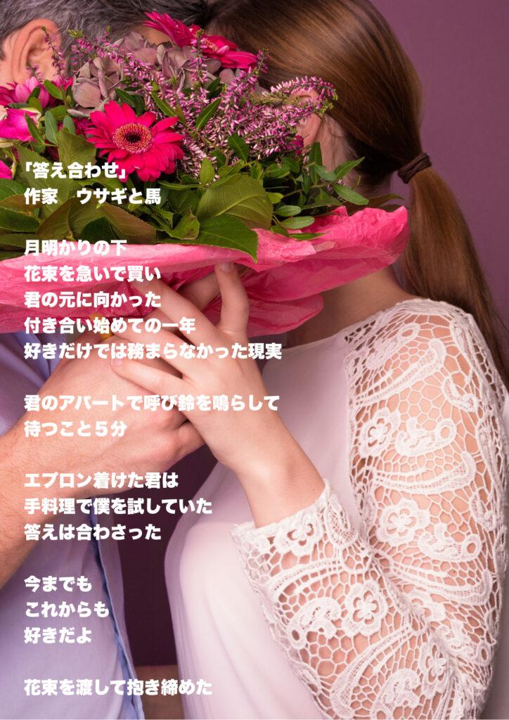 恋人と花束の画像